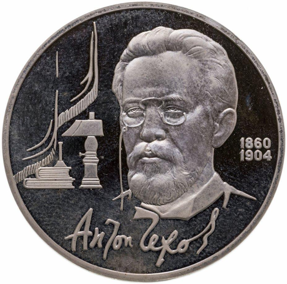 купить 1 рубль 1990 Proof 130 лет со дня рождения русского писателя А. П. Чехова
