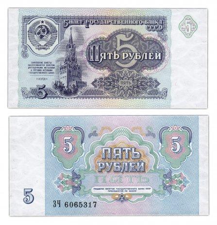 купить 5 рублей 1991 бумага белая  ПРЕСС
