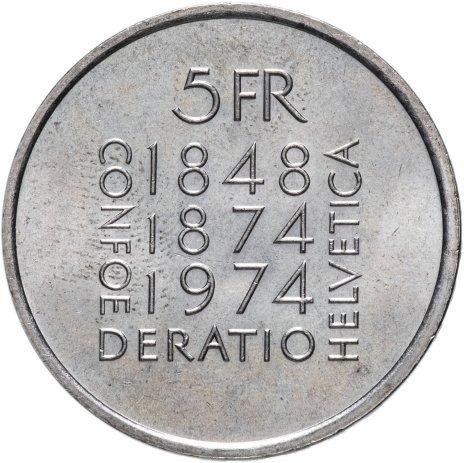 купить Швейцария 5 франков 1974 100 лет Конституции