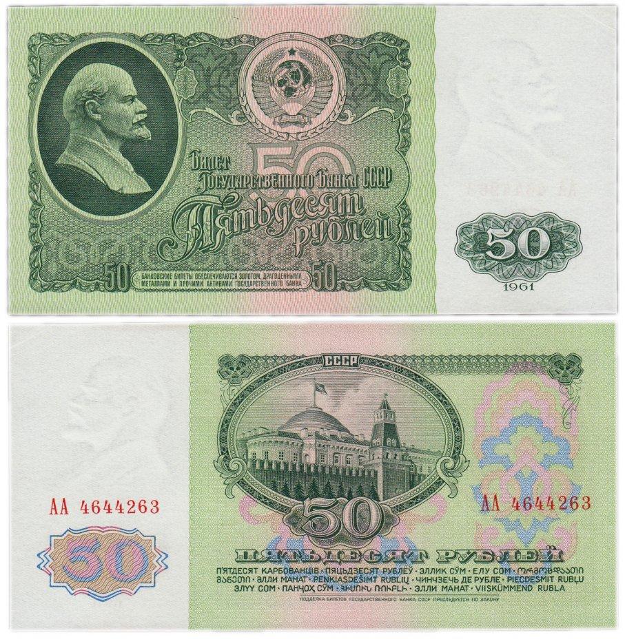 купить 50 рублей 1961 В50.1А по Засько, серия АА, без глянца