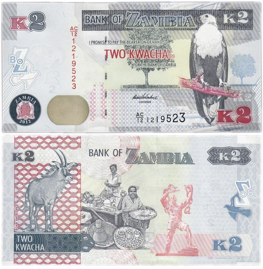 купить Замбия 2 квача 2012 (Pick 49)