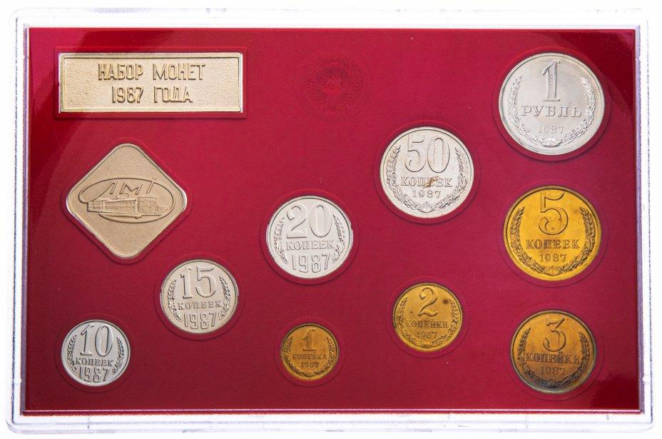 купить годовой набор Госбанка СССР 1987 ЛМД  жёсткий