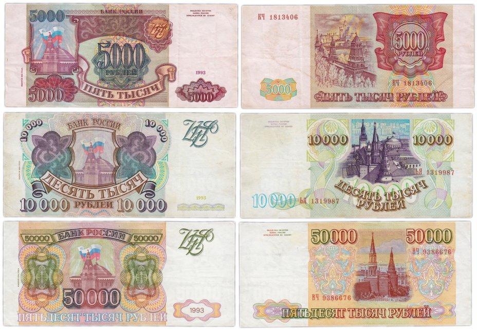 купить Полный набор банкнот 1993 года (модификация 1994) 5000, 10000 и 50000 рублей (3 боны)