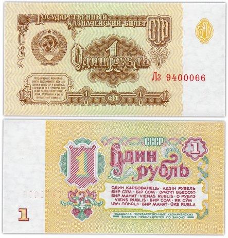 купить 1 рубль 1961 красивый номер 9400066 ПРЕСС