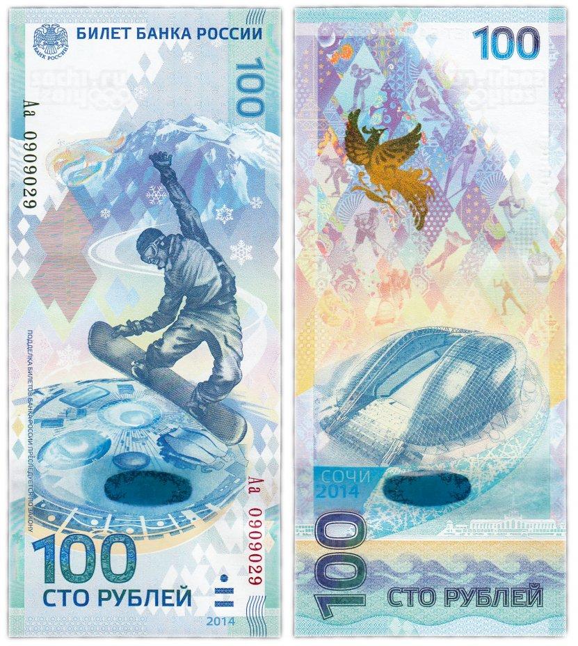 купить 100 рублей 2014 Сочи красивый номер Аа 0909029 ПРЕСС