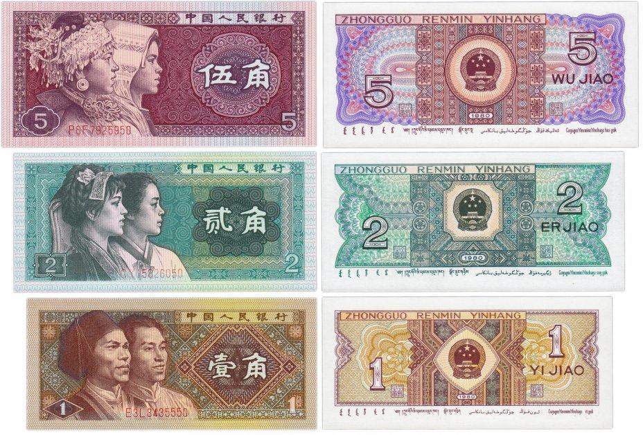 купить Китай набор 1 2 и 5 джао 1980 (3 штуки)