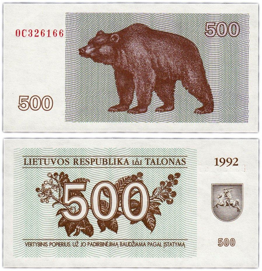 купить Литва 500 талон 1992 (Pick 44)