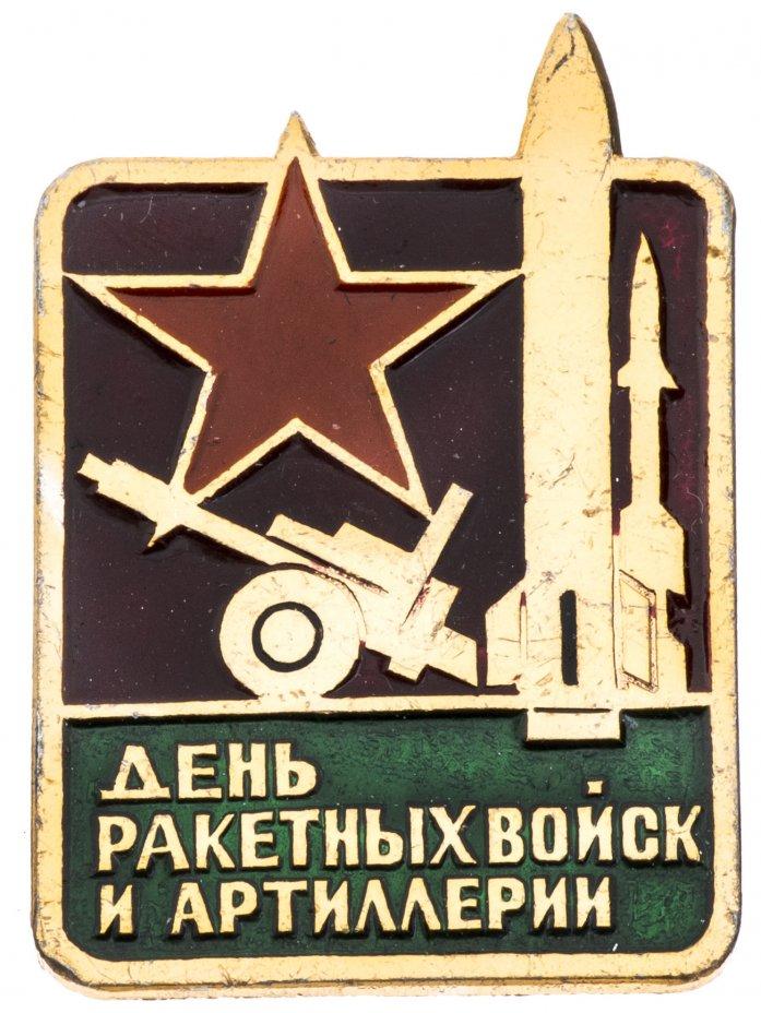 купить Значок День Ракетных войск и Артиллерии  (Разновидность случайная )