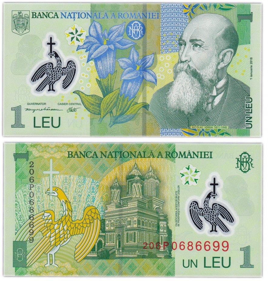 купить Румыния 1 лей 2020 (Pick **) На гербе орел с короной (пластик)