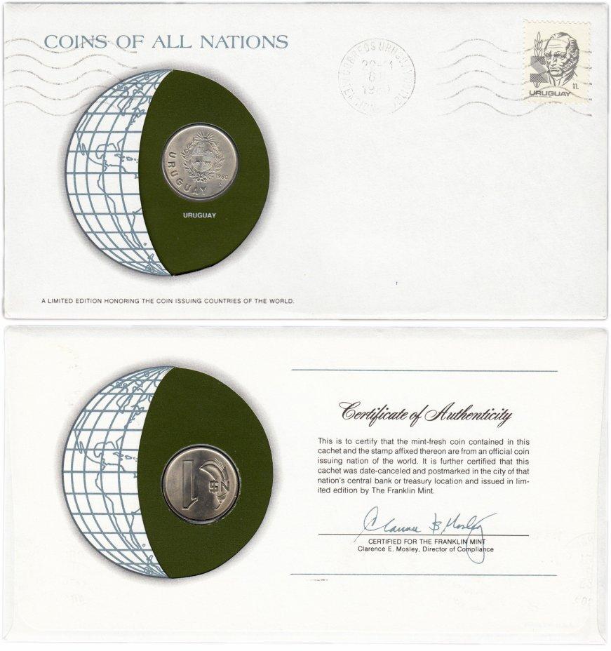 купить Серия «Монеты всех стран мира» - Уругвай 1 новый песо (nuevo peso) 1980 (монета и 1 марка в конверте)