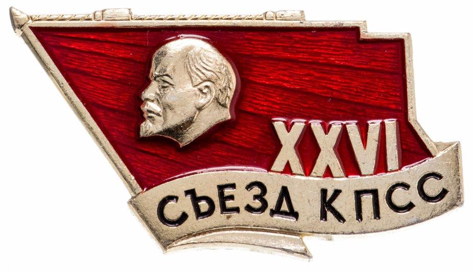 купить Значок 26 Съезд КПСС (Разновидность случайная )