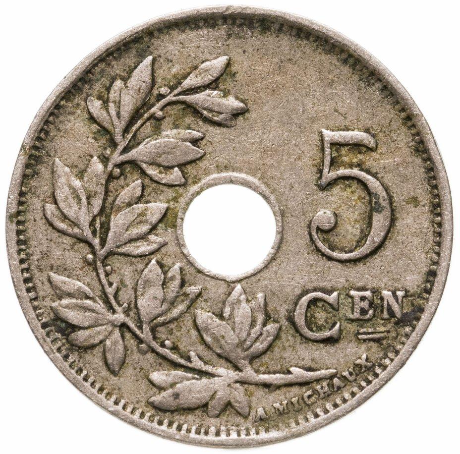 купить Бельгия  5 сантимов (centimes) 1922 Надпись на голландском - 'KONINGRIJK BELGIË'