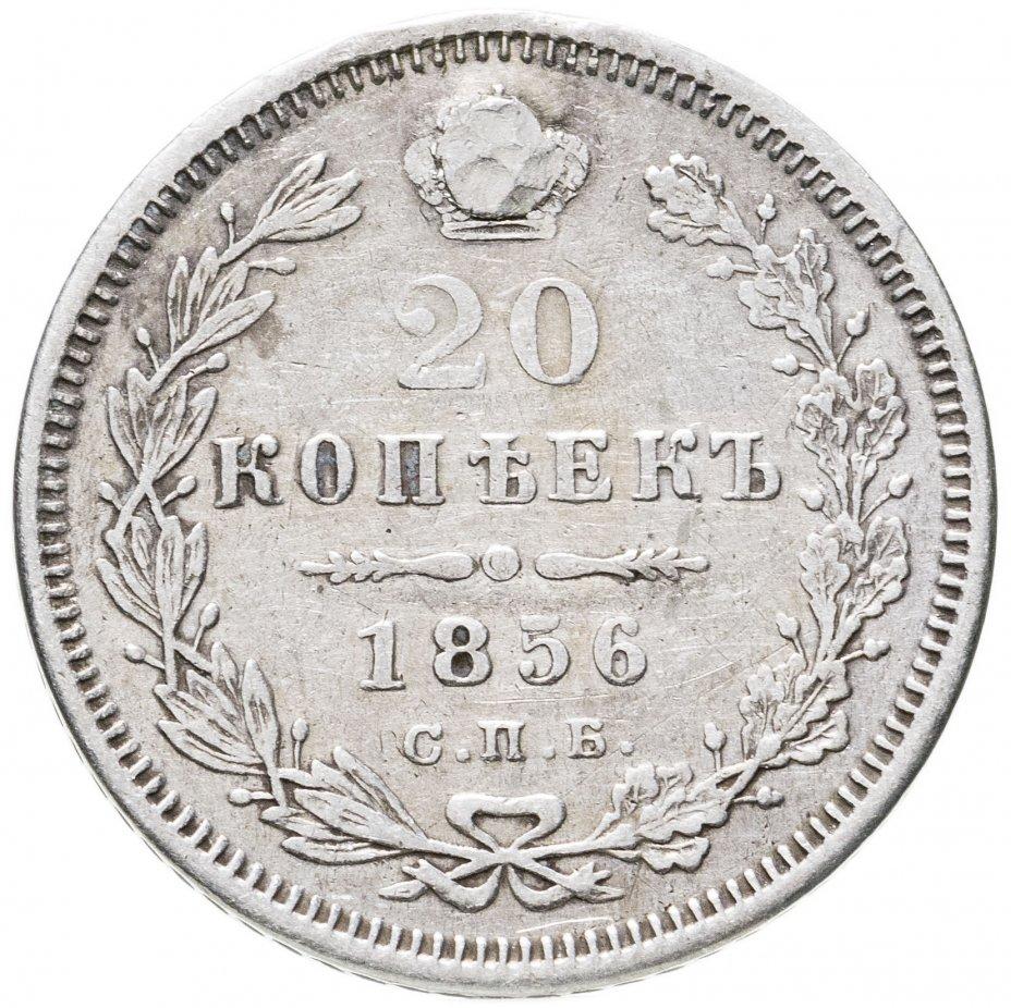 купить 20 копеек 1856 СПБ-ФБ