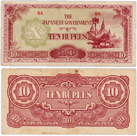 купить Бирма 10 рупий 1942-44 (Pick 16) Японская оккупация