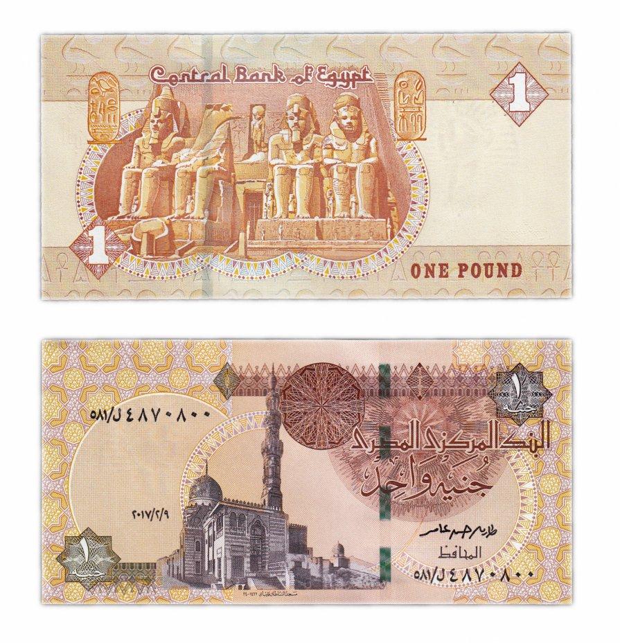 купить Египет 1 фунт 2017  (Pick 70b)