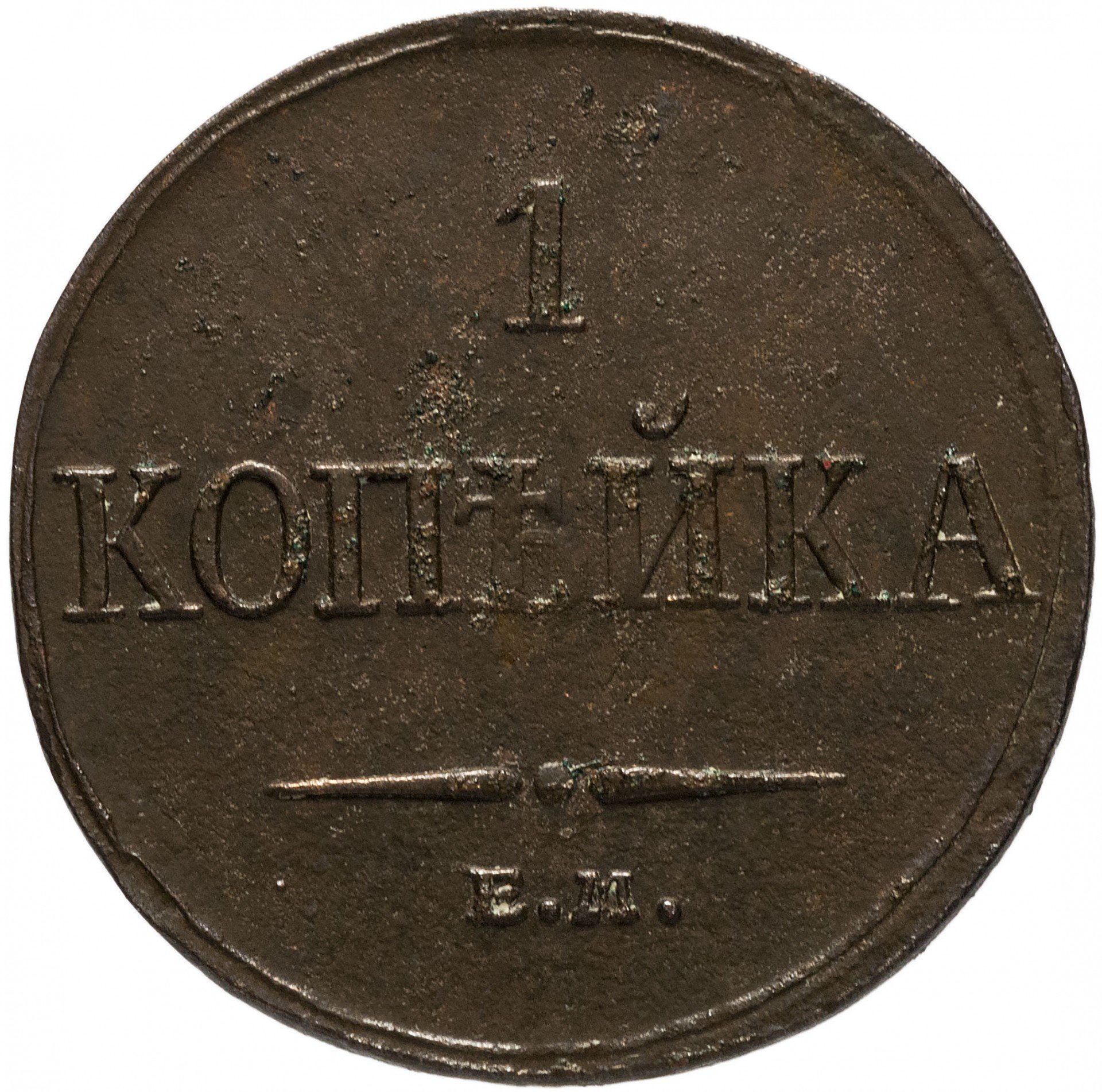 Копейка 1832 интернет магазин бубо рф