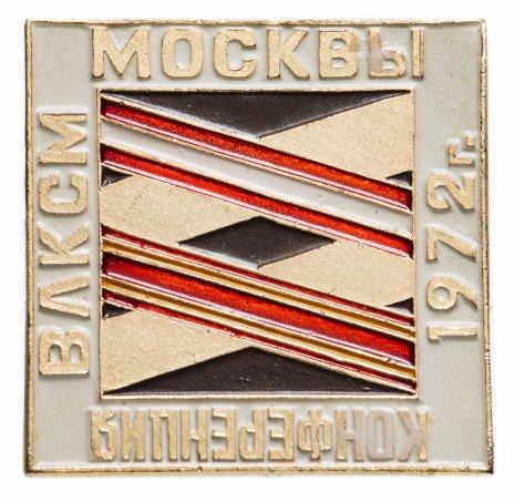 купить Комсомольская конференция города Москва 1972 год. XX конференция ВЛКСМ Москвы