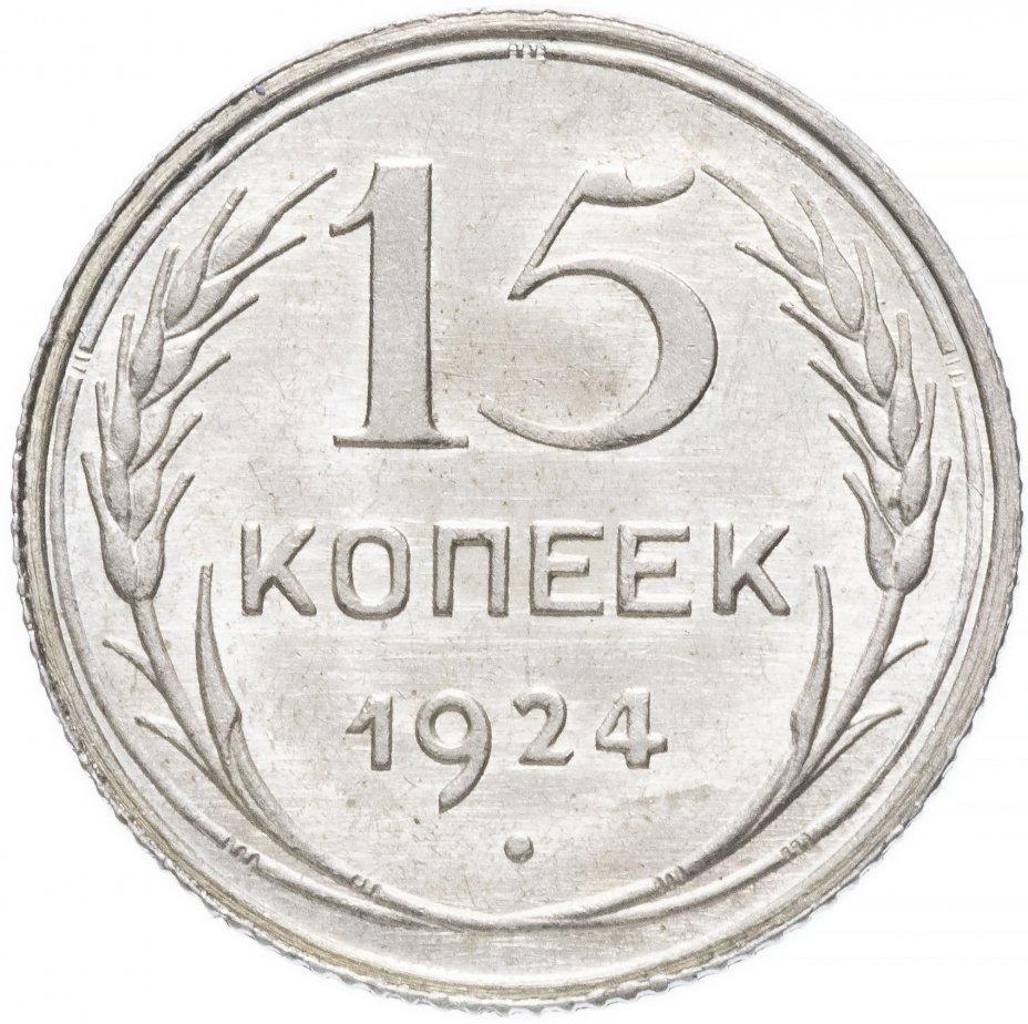купить 15 копеек 1924 штемпельный блеск