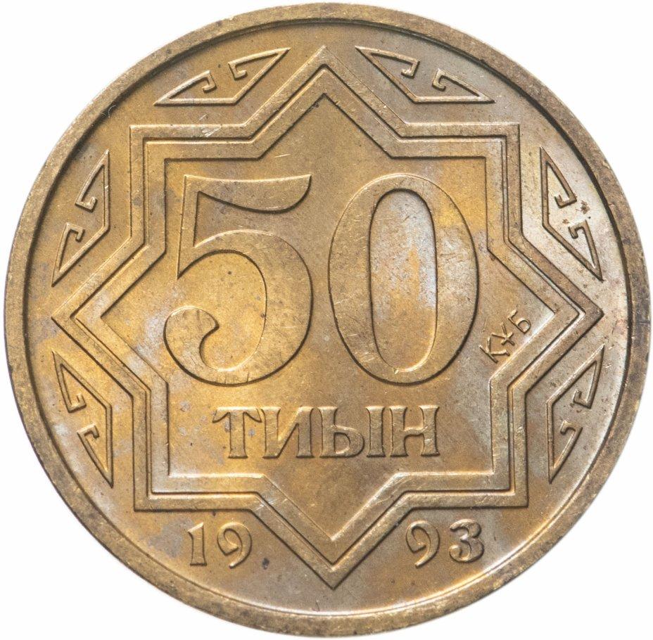 купить Казахстан 50тиын 1993 Коричневый цвет