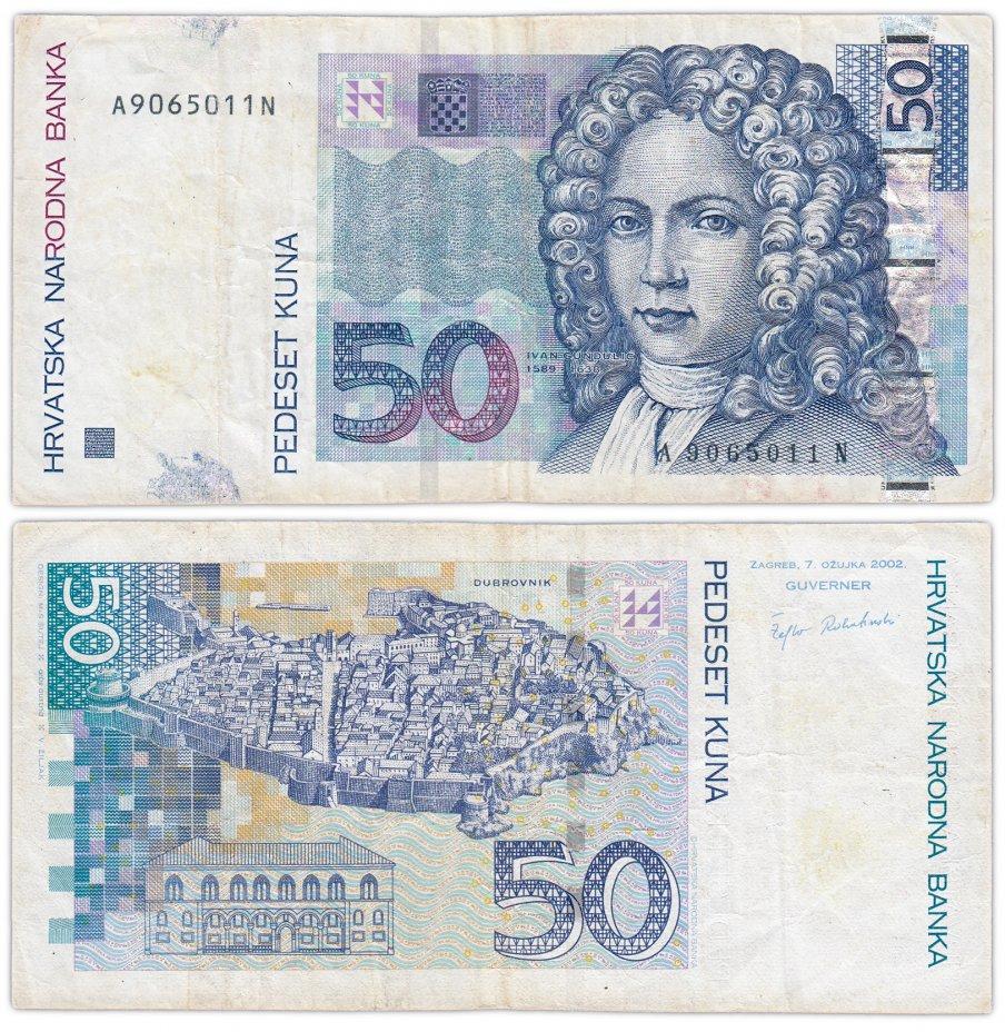 купить Хорватия 50 кун 2002 (Pick 40a)