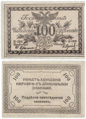 купить Чита (атаман Семенов) 100 рублей 1920 ПРЕСС