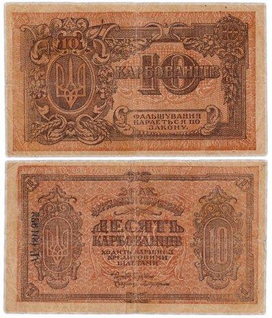 купить Украина 10 карбованцев 1919 года