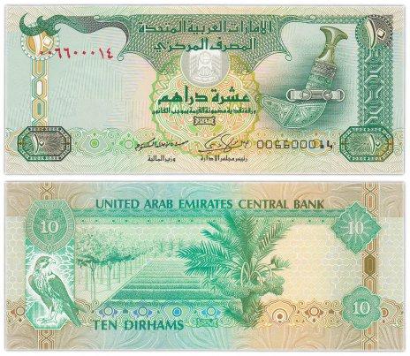 купить ОАЭ 10 дирхам 2009 (Pick 27)