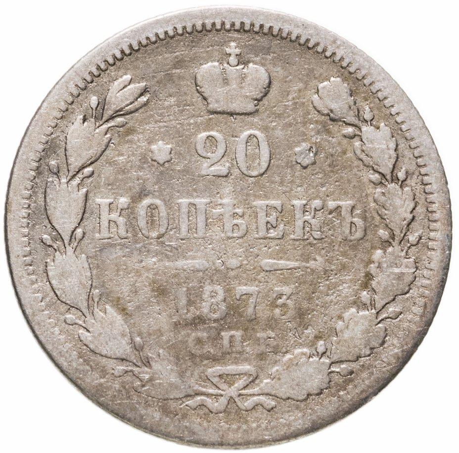 купить 20 копеек 1873 СПБ-HI