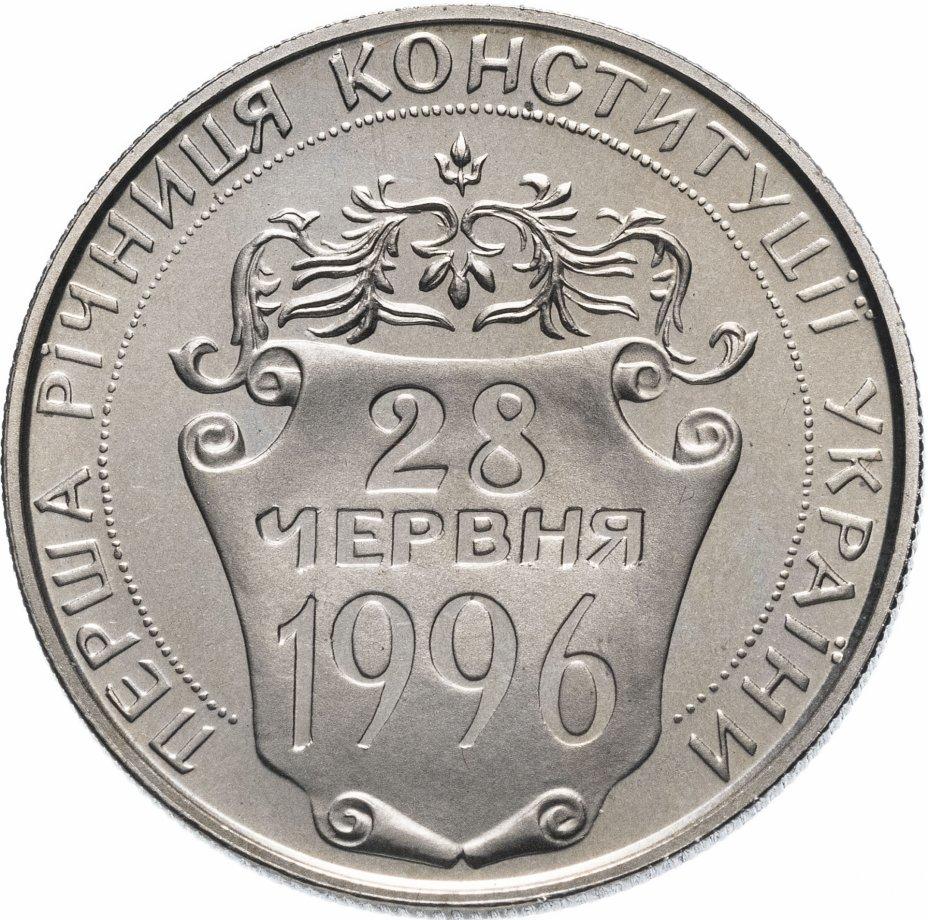 """купить Украина 2 гривны 1997 """"Первая годовщина Конституции Украины"""""""