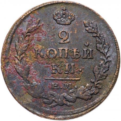 купить 2 копейки 1810-1819 ем-нм