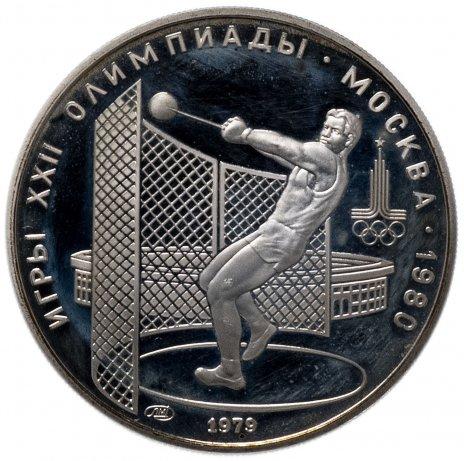 купить 5 рублей 1979 Proof метание молота