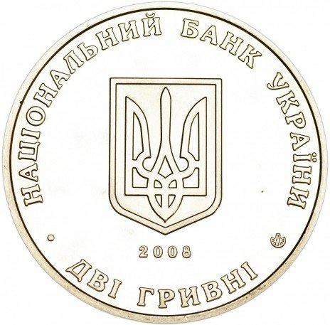 купить Украина 2 гривны 2008 Евген Петрушевич