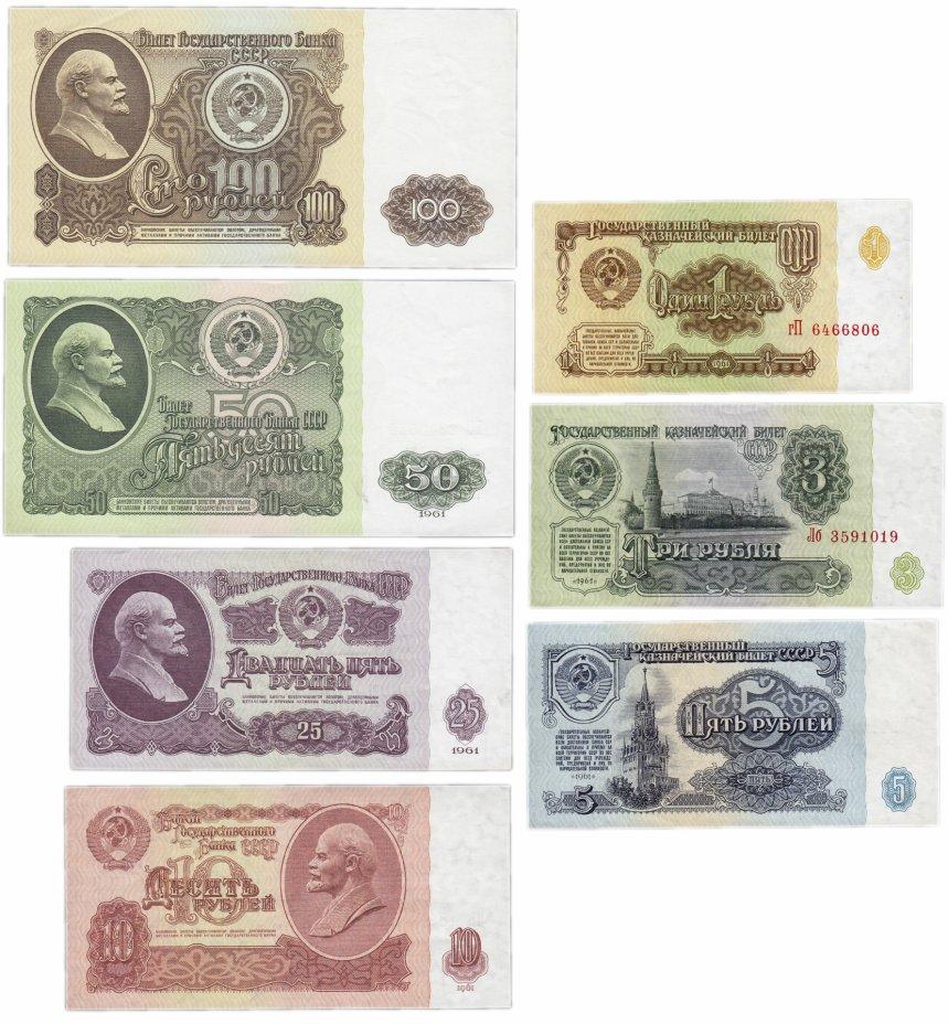 купить Полный набор банкнот образца 1961 года (7 бон)