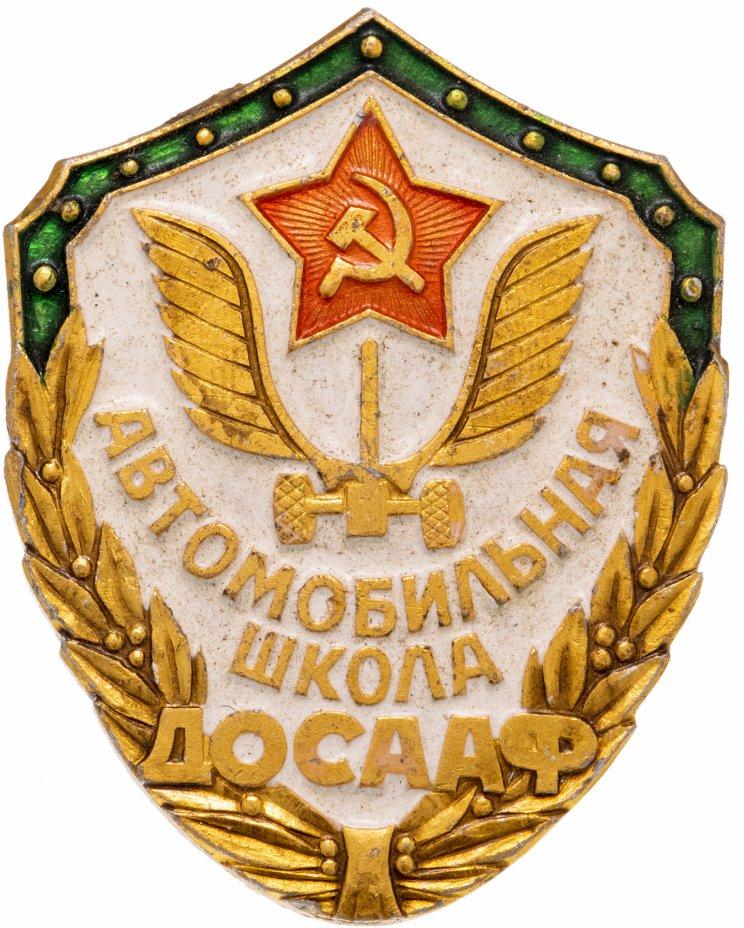 купить Значок СССР  Автомобильная школа ДОСААФ СССР (Разновидность случайная )