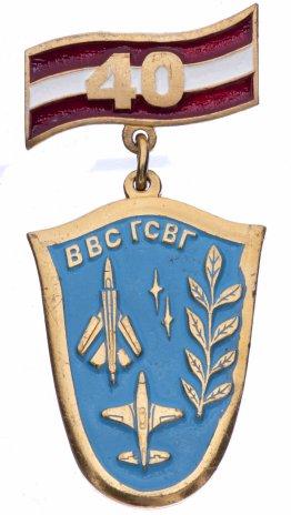 купить Значок  ВВС ГСВГ (  Группа советских войск в Германии ) - 40 лет (Разновидность случайная )