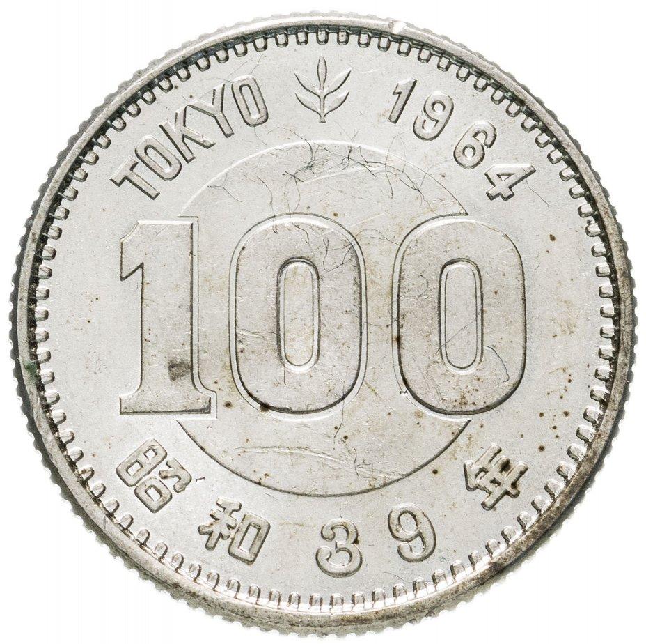 купить Япония 100 йен (yen) 1964  XVIII летние Олимпийские Игры, Токио 1964