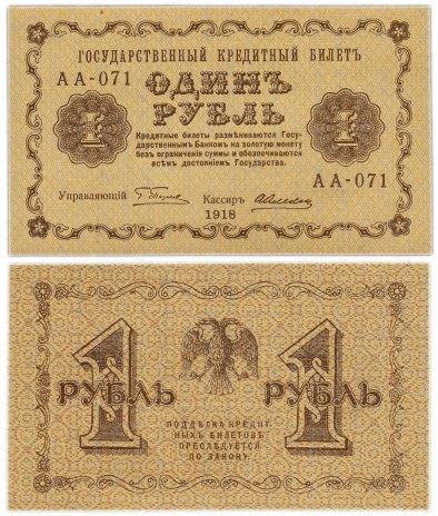 купить 1 рубль 1918 кассир Алексеев