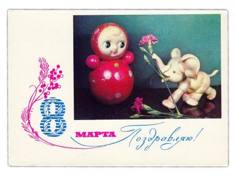"""купить Открытка (открытое письмо) """"8 марта. Поздравляю!"""" фот. М. Анфингер 1967"""