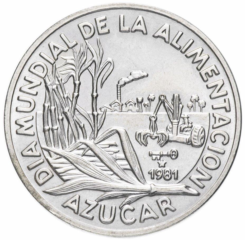 """купить Куба 1 песо 1981 """"Всемирный день продовольствия: сахарный тростник"""""""