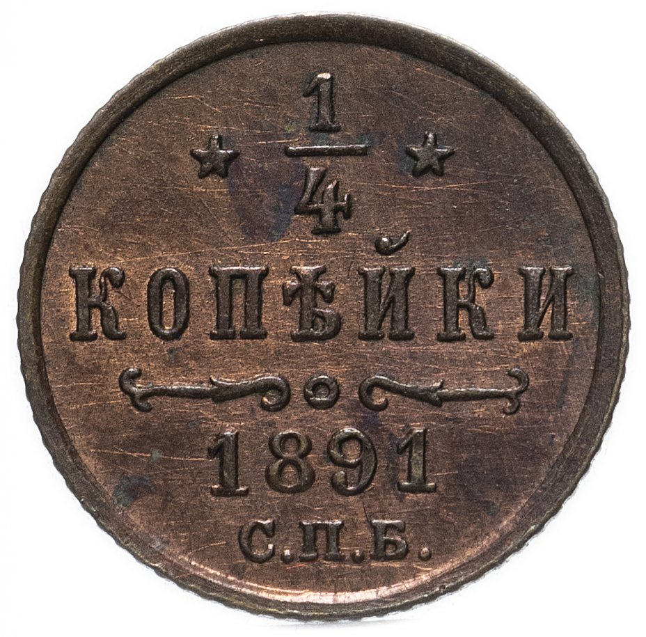 купить 1/4 копейки 1891 СПБ