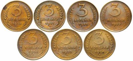 купить Набор (7 шт) монет 3 копейки 1928-1956