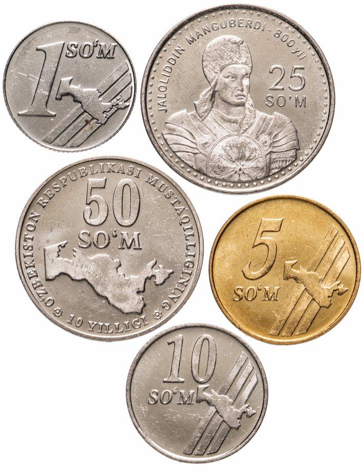 купить Узбекистан  1,  5 , 10, 25 и 50 сум 1999-2001 набор 5 монет