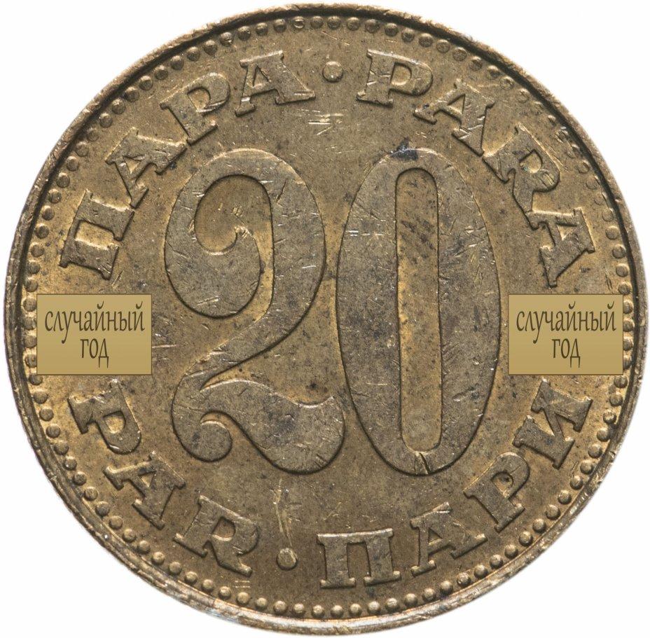 купить Югославия 20 пара (para) 1965 -1981, случайная дата
