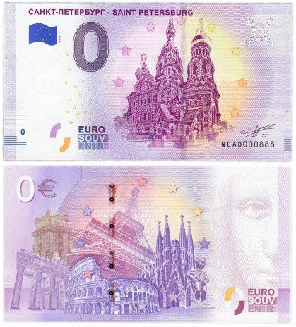 "купить 0 евро (euro) ""Санкт-Петербург"" 2019 Номер 000888"