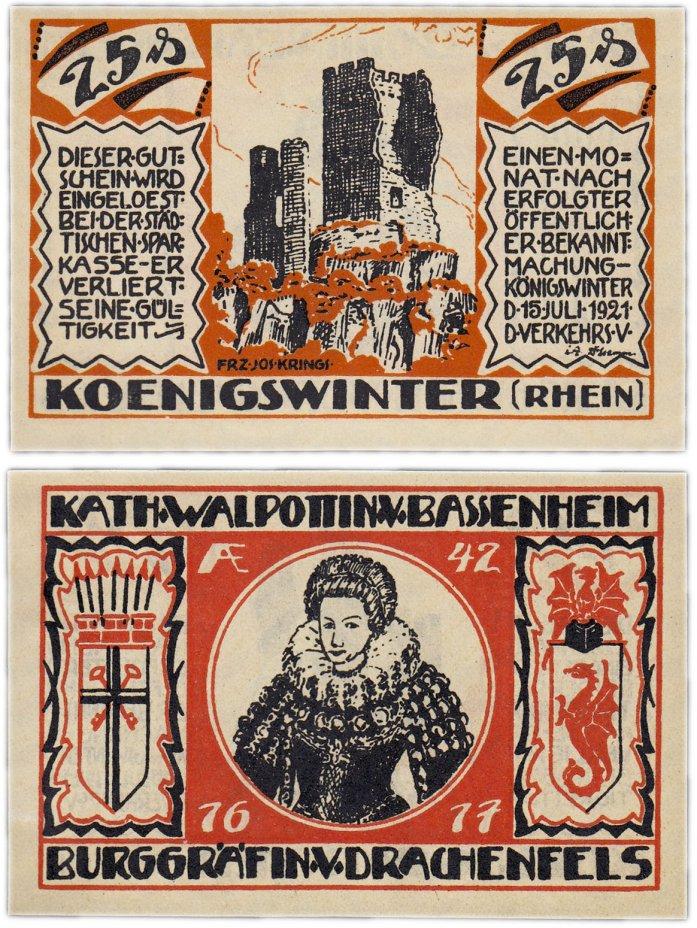 """купить Германия (Рейнская провинция: Кёнигсвинтер) 25 пфеннигов 1921 """"Скала дракона"""""""