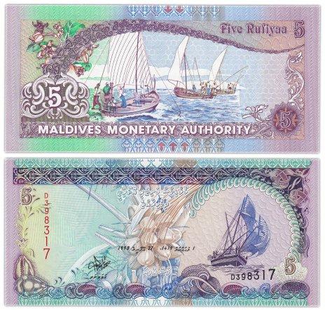 купить Мальдивы 5 руфий 1998