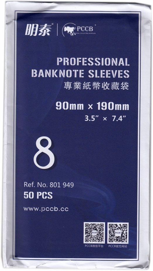 купить Холдеры для банкнот #8 (90х190мм) 50шт в упаковке PCCB