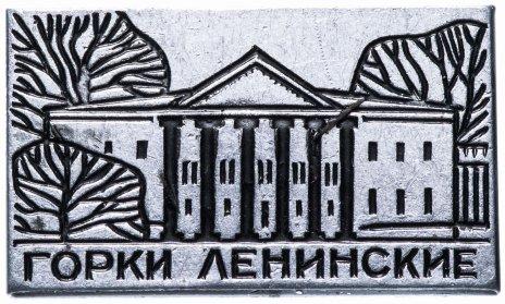 """купить Значок СССР 1965 г """"Горки ленинские"""", булавка"""