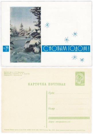 """купить Открытка (открытое письмо) """"С Новым Годом"""" худ. И.Я. Дергилев 1964"""