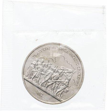 купить 1 рубль 1987 175 лет со дня Бородинского сражения барельеф (Бородино, панорама) в запайке